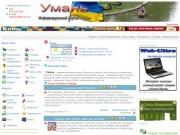 Умань - информационно-развлекательный портал города