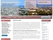 www.diplommahachkala.ru Авторские дипломные и курсовые работы на заказ. (Россия, Дагестан, Махачкала)
