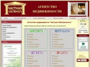 """Агентство недвижимости Щелково """"Частная собственность&quot"""
