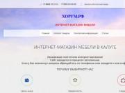 Интернет-магазин мебели в Калуге (Россия, Калужская область, Калуга)
