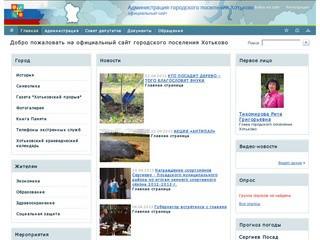 Adm.khotkovo.ru