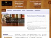 Купить ламинат в Ростове-на-Дону