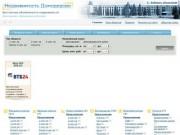 Квартиры, дома, дачи и земельные участки в Домодедово и Домодедовском районе без посредников