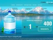 """вода марки """"Боринская вода"""" (Россия, Московская область, Москва)"""