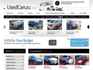 Usedcars.ru