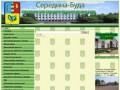 Официальный сайт Середины-Буды