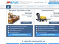 Группа компаний «Ярус» — эксперт в области аренды строительного оборудования. (Россия, Московская область, Москва)
