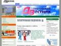 Далматовский Вестник