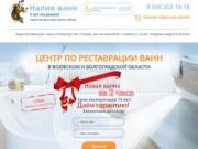 Реставрация ванн наливным акрилом в Волжском