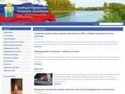 Слободо-Туринское сельское поселение - Новости