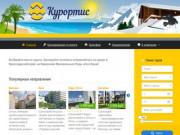 Курортис | Санатории Крыма, Краснодарского края и Кавказских Минеральных Вод