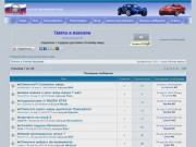 Интернет-ресурс Farvarter.Ru - это автофорум, где есть всевозможные вопросы и ответы для автовладельцев. А также новости из мира автомобилей.