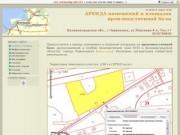 ПРОДАЁТСЯ производственно-складская база город Черняховск