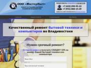 «МастерБыт» - Ремонт и установка бытовой техники во Владивостоке