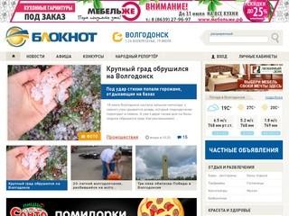 знакомства в волгодонске все сайты