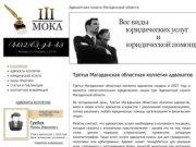 Третья Магаданская областная коллегия адвокатов - Третья Магаданская областная коллегия адвокатов