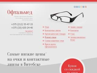 Офтальмед | Оптика в Витебске. Купить очки и контактные линзы