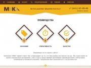 Компания «МВК» существует и успешно развивается на рынке упаковочных материалов с 2013 года. Мы представляем крупнейших производителей и импортёров полимерной и бумажной упаковки (Россия, Саратовская область, Саратов)