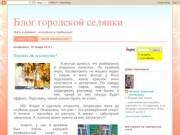 Блог городской селянки (Наталья Семенова (Путилова) Марий Эл, г. Йошкар-Ола)