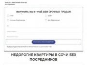 Лучшие цены на квартиры в Сочи - закрытая база недвижимости риэлторов Сочи