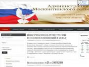 Администрация Москвитинского сельсовета | Москвитинский сельсовет