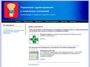 Управление здравоохранения и социальных отношений Уссурийского городского округа