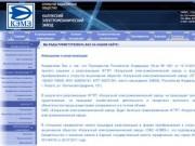 Открытое акционерное общество Калужский Электромеханический Завод / ОАО КЭМЗ