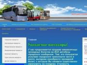 ПАТП «АВТОЛАЙН» Общественный транспорт в г. Ярцево