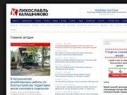 Лихославль, Калашниково, Лихославльский район, Спирово и Спировский район