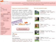 Знакомства с серьёзными намерениями в вашем регионе (znakomstva-sitelove)