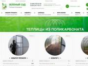 Теплицы в Егорьевске: Купить теплицу из поликарбоната в г.Егорьевск.