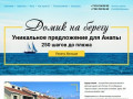 Квартиры в Анапе на берегу моря от застройщика. Домик у моря