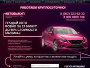 Срочный выкуп автомобилей (Россия, Пермский край, Пермь)