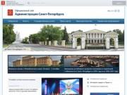 Официальный портал Администрации Санкт-Петербурга