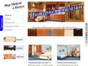 """""""Мир мебели в Калуге"""" - интернет-магазин мебели в Калуге (+7 (960) 514-47-64)"""