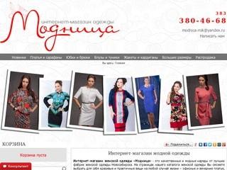 Сибмода Интернет Магазин Женской Одежды В Новосибирске