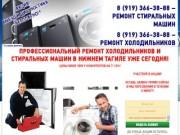 Ремонт холодильников и стиральных машин в Нижнем Тагиле