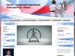 Детско - юношеский спортивный клуб Боец
