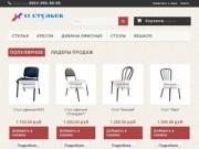 """Стулья, кресла в г. Якутске с доставкой - Интернет магазин """"12 стульев"""" г. Якутск"""