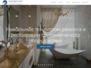 Сервисный центр «Водный Мир» — компания, занимающаяся реставрацией сантехнического оборудования. (Россия, Московская область, Москва)