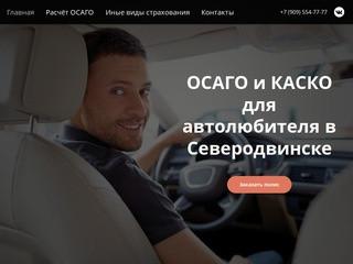 Автострахование Северодвинск
