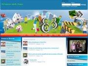 Web-портал города Северск
