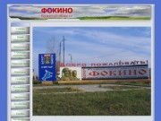 Admfokino.myjino.ru