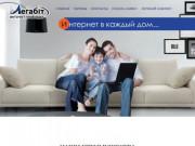 Интернет-провайдер компания «Мегабит» - Черногорск - Интернет