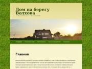 Дом на берегу Волхова | +7 911 1188727 +7 812 7167828