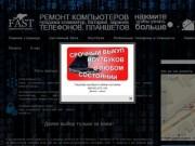 Качественный ремонт и настройка вашего компьютера ноутбука планшета навигатора Петрозаводск