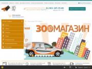 Сеть зоомагазинов КотМарт (интернет-магазин) (Россия, Новосибирская область, Новосибирск)