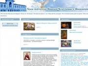 Храм святителя Николая в Филимонове г. Павловский Посад StroyHram.ru