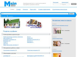 Mainstro - Информационный портал о строительстве, ремонте, приусадебном и домашнем хозяйстве