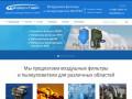 Производство воздушных фильтров и пылеуловителей (Россия, Московская область, Москва)